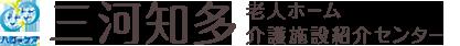 三河知多の老人ホーム・介護施設検索サイト | ケアシステム